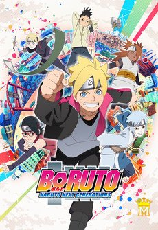 ბორუტო / Boruto: Naruto Next Generations